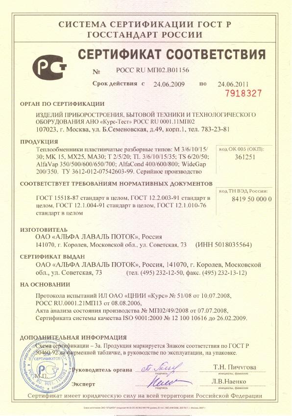 Теплообменник сертификаты установить теплообменник shw 1040x600x2r