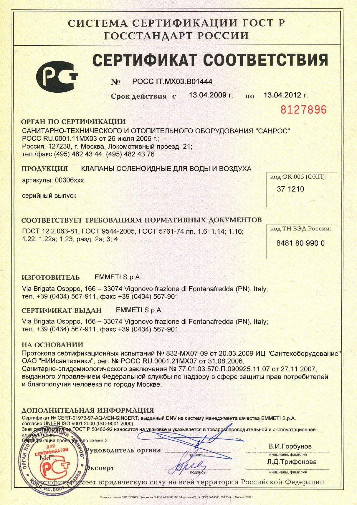 Альфа лаваль сертификат соответствия жалюзи Пластинчатый теплообменник Alfa Laval AQ6-FG Пушкино