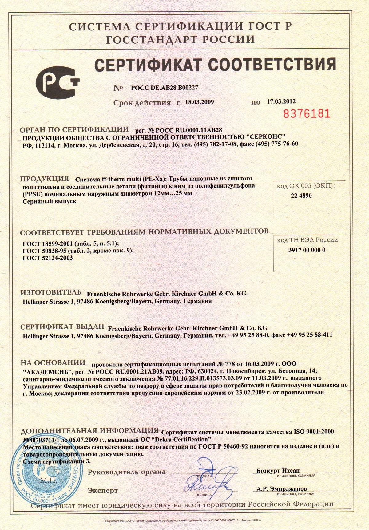 Паяный теплообменник Alfa Laval AC30EQ Зеленодольск
